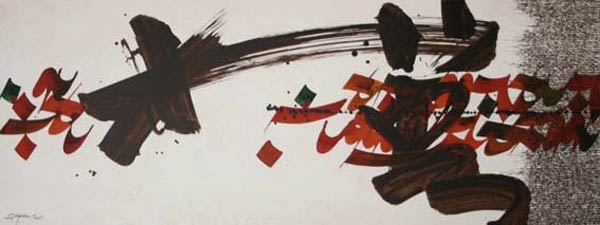 Arabic calligraphy art by Noureddine Daifallah