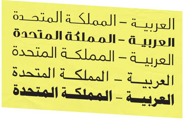 Arabic typesetting London samples