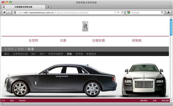 Chinese website tranlsation: Rolls-Royce