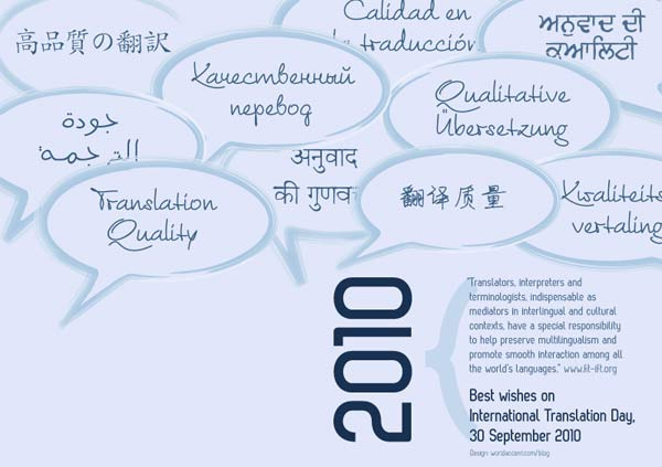 International Translation Day 2010 e-card preview