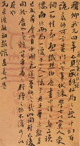 Chinese calligraphy Liang Qichao