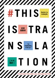 International Translation Day 2018 card