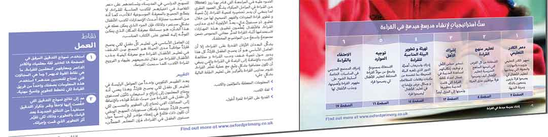 Detail of OUP promotional brochure in Arabic, typeset by WorldAccent, London