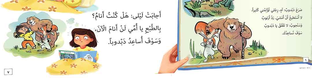 Detail of childrens' book in Arabic, typeset by WorldAccent, London
