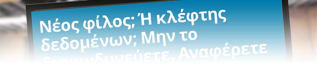 Sample of Greek typesetting by WorldAccent